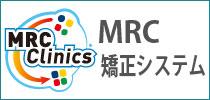 MRC矯正ページへのリンク