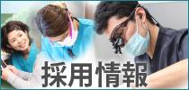 澤歯科クリニック 採用情報