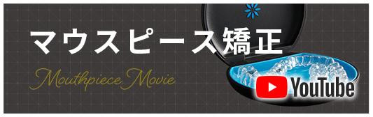 マウスピース矯正 MouthpieceMovie