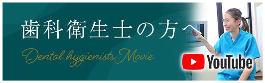 歯科衛生士の方へ Dental hygienistsMovie