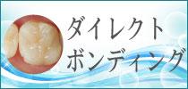 澤歯科クリニック ダイレクトボンディング