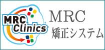 澤歯科クリニック MRC矯正システム